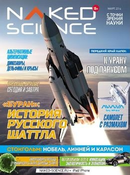 Naked Science 2014-03 Россия