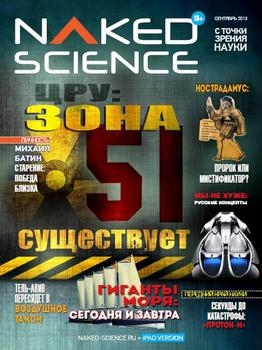 Naked Science 2013-09 (07) Россия