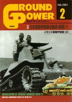 Organization of Japanese Armored Units (1) (Ground Power №081)