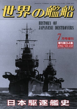 History of Japanese Destroyers (Ships of the World №453)