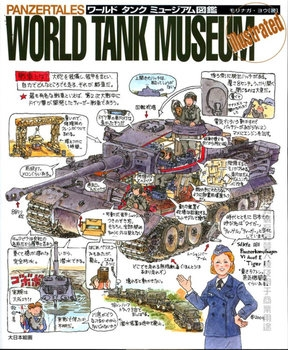 Panzertales World Tank Museum Illustrated