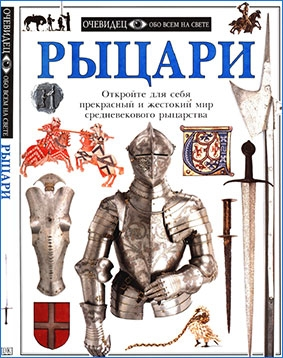 Рыцари (Eyewitness Guides - KNIGHT)