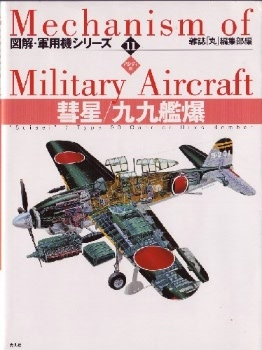 """Suisei"" - Type 99 Carrier Drive Bomber (Mechanism of Military Aircraft 11)"