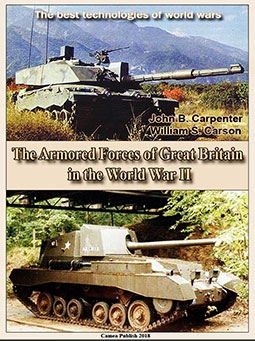 The Armored Forces of Great Britain in the World War II: The best technologies of world wars