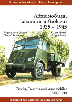 Equipment and Armor in the Bulgarian Army: Trucks, Tractors and Automobiles 1935-1945