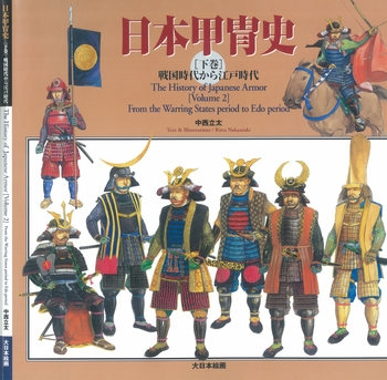 The History of Japanese Armor Volume 2: From the Warring States Period to Edo Pperiod