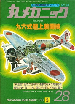 Mitsubishi Type 96 Carrier Fighter (A5M) (The Maru Mechanic №28)