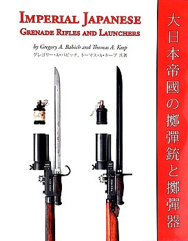 Imperial Japanese Grenade Rifles and Launcher