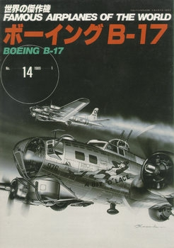 Boeing B-17 Flying Fortress (Famous Airplanes of the World 14)