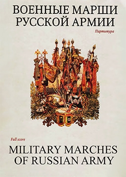 Военные марши русской армии (Military marches of the Russian army)