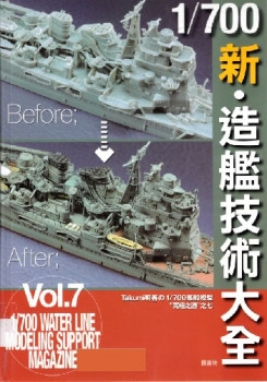 1/700 Water Line Modeling Support Magazine Vol.7