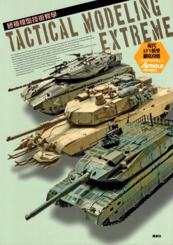 Tactical Modeling Extreme (Armour Modelling)